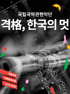 Orchestra Series Ⅱ: Dignity of Korean Sounds